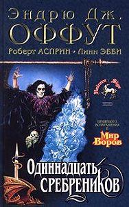 Роберт Асприн -Одиннадцать сребреников