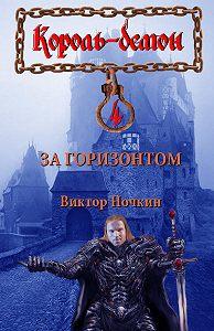 Виктор Ночкин -За горизонтом