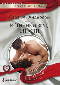 Сара М. Андерсон -Истинный вкус страсти