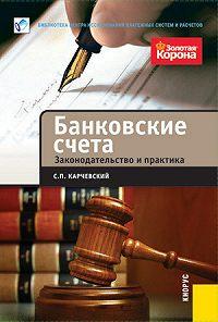 Сергей Карчевский - Банковские счета. Законодательство и практика