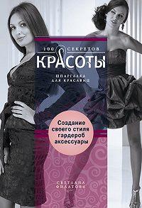 С. В. Филатова -Создание собственного стиля. Гардероб и аксессуары