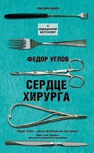 Федор Углов -Сердце хирурга