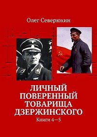 Олег Северюхин - Личный поверенный товарища Дзержинского. Книги 4-5
