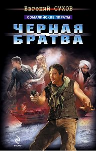 Евгений Сухов -Черная братва
