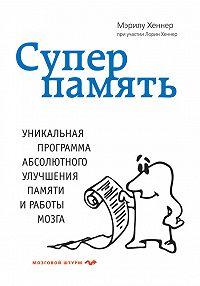 Мэрилу Хеннер -Суперпамять
