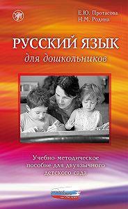 Екатерина Юрьевна Протасова -Русский язык для дошкольников. Учебно-методическое пособие для двуязычного детского сада