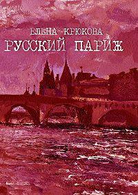 Елена Крюкова -Русский Париж