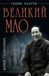Юрий Михайлович Галенович -Великий Мао. «Гений и злодейство»