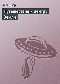 Жюль Верн -Путешествие к центру Земли