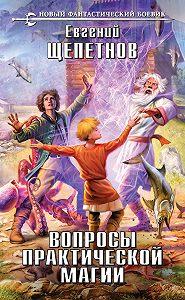 Евгений Щепетнов -Вопросы практической магии