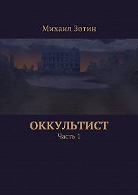 Михаил Зотин -Оккультист. Часть1