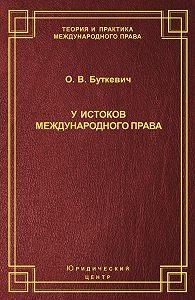 Ольга Буткевич -У истоков международного права