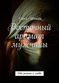 Катя Иванова - Восточный аромат мужчины