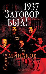 Сергей Минаков -1937. Заговор был!