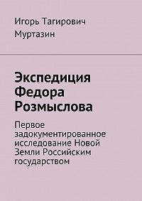 Игорь Муртазин - Экспедиция Федора Розмыслова