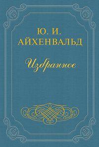 Юлий Айхенвальд -Вступление к сборнику «Силуэты русских писателей»