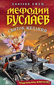 Дмитрий Емец -Свиток желаний