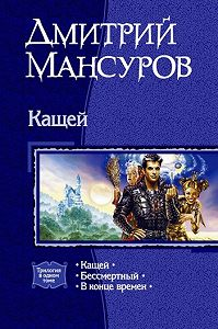 Дмитрий Мансуров -Кащей