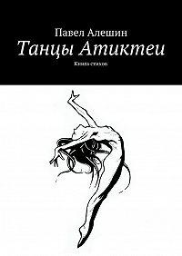 Павел Алешин -Танцы Атиктеи