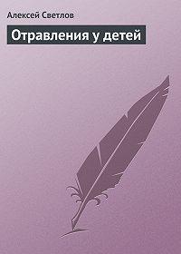 Алексей Светлов -Отравления у детей