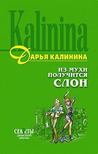 Дарья Калинина -Из мухи получится слон