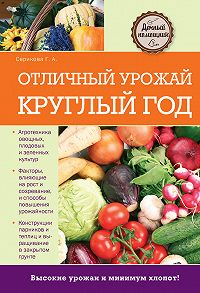 Галина Серикова -Отличный урожай круглый год