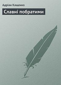Адріан Кащенко - Славні побратими