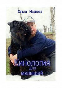 Ольга Иванова -Кинологиядля малышей