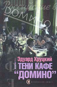 Эдуард Хруцкий - Тени кафе «Домино»