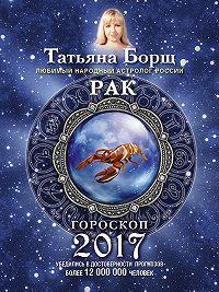 Татьяна Борщ -Рак. Гороскоп на 2017 год