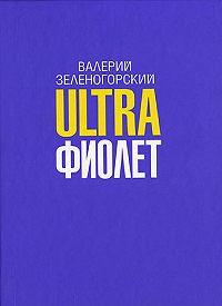 Валерий Зеленогорский -Ultraфиолет (сборник)