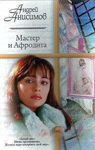Андрей Анисимов - Мастер и Афродита
