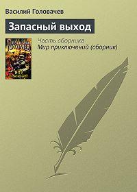 Василий Головачев -Запасный выход