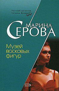 Марина Серова -Музей восковых фигур