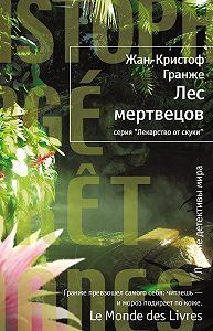 Жан-Кристоф Гранже -Лес мертвецов