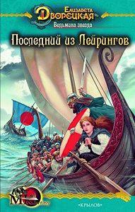 Елизавета Дворецкая -Ведьмина звезда. Книга 1: Последний из Лейрингов