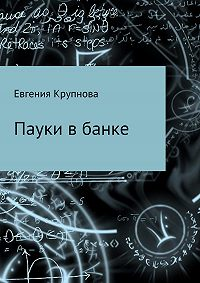 Евгения Анатольевна Крупнова -Пауки в банке