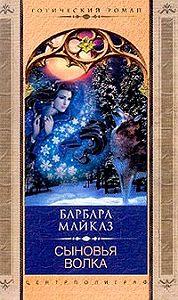 Барбара Майклз -Сыновья волка