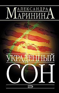 Александра Маринина -Украденный сон