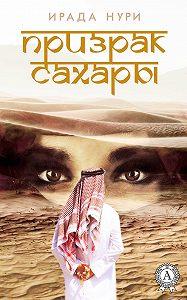 Ирада Нури -Призрак Сахары