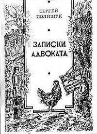 Сергей Полищук -Адвокат Дайлис и другие