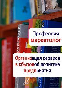Илья Мельников -Организация сервиса в сбытовой политике предприятия