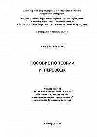 Елена Кириллова - Пособие по теории и практике перевода