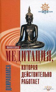 Дхиравамса -Медитация, которая действительно работает