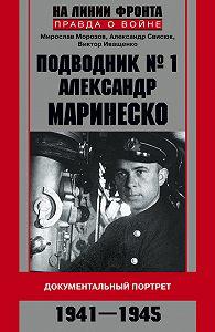 Мирослав Морозов -Подводник №1 Александр Маринеско. Документальный портрет. 1941–1945