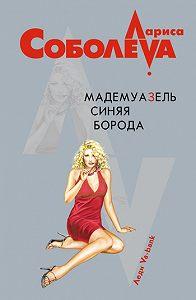 Лариса Соболева -Мадемуазель Синяя Борода