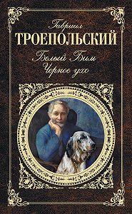 Гавриил Троепольский -Тугодум