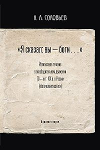 Константин Соловьев -Я сказал: вы – боги…
