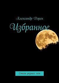 Александр Дэрен -Избранное. Стихи разныхлет