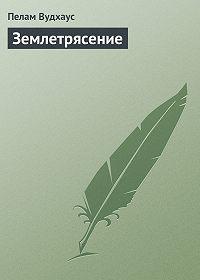 Пелам Вудхаус -Землетрясение